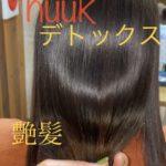 髪のデトックスの大切さ!