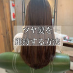 ツヤ髪を維持する方法!